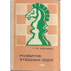 "G.K.Kasparjan "" Pozicionnaja niczja"" (K-1246)"