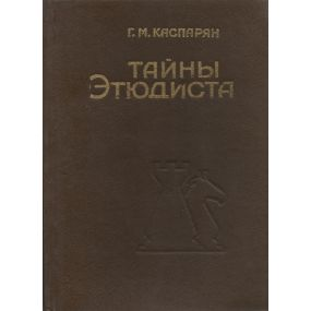 "G.M.Kasparjan "" Tainy etjudista ""(K-1314)"