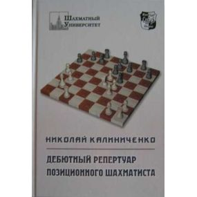 """Kaliniczenko N.  """"Debiutowy repertuar pozycyjnego szachisty"""" (K-479)"""