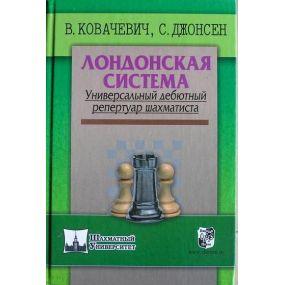 """Kowaczewicz W., Johnsen S. """" System Londyński.Uniwersalny ,debiutowy repertuar szachisty """" ( K-3630 )"""