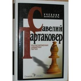 "S.Tartakower "" Ultranowoczesna partia szachowa "" ( K-3339/tar )"