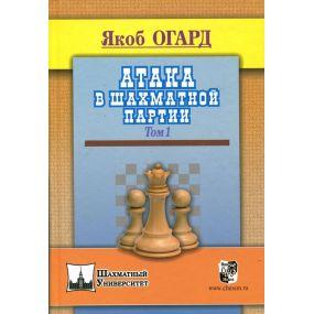 "Aagaard J. "" Atak w partii szachowej "" t.1 ( K-3515/ak1 )"