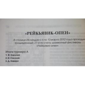 """Głuchowski M. """" Najlepsze partie współczesnych Arcymistrzów """" ( K-3635/1 )"""