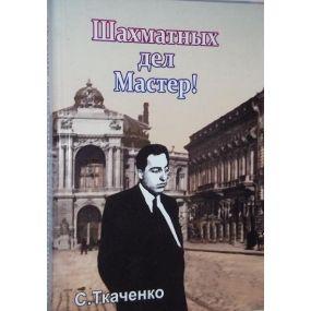 """Tkaczenko S. """" Mistrz szachowych zadań"""" ( K-3636 )"""
