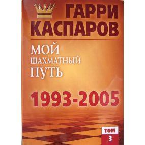 """G.Kasparow """" Moja szachowa droga 1993-2005 ,cz.3 """" ( K-3444/3 )"""