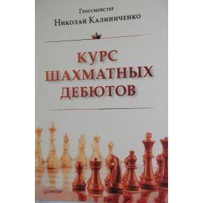 """Kaliniczenko N. """"Kurs debiutów szachowych"""" ( K-2400/sd )"""