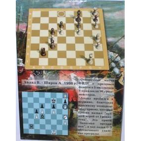 """A.Mazurkow """" Strategiczne motywy w debiutach otwartych"""" (K-3625)"""