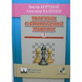 """Korcznoj W., Kalinin A. """" Spacerkiem po Obronie Francuskiej cz.3 """" ( K-3359/3 )"""