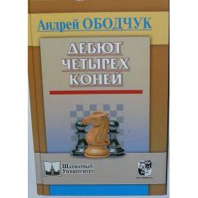 "A.Obodczuk "" Debiut czterech skoczków "" ( K-3650 )"
