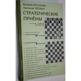"""Bronznik W., Terechin A. """" Strategiczne motywy """" ( K-3420/sm )"""