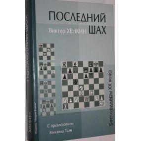 """Chenkin W.  """" Ostatni szach """" ( K-3655 )"""