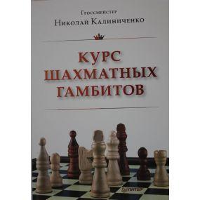 """Kaliniczenko N. """"Kurs gambitów szachowych"""" ( K-2400/g )"""
