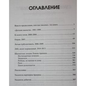 """GM Jemielin W.  """" Wybrane partie L.Aroniana"""" (K-3664)"""