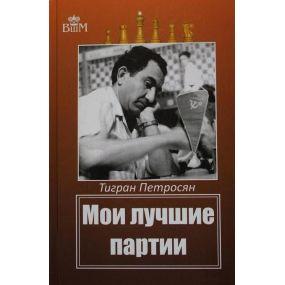 "T.Petrosjan  ""Moje najlepsze partie"" (K-3233/P)"