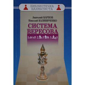 """A.Karpow, N.Kaliniczenko """" System Weresowa """" ( K-3473/w)"""