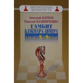 """A.Karpow, N.Kaliniczenko """" Gambit Blekmara-Dimera """" ( K-3473/bd )"""