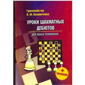 """GM N. Kaliniczenko """"Lekcje debiutów szachowych dla młodych mistrzów"""" (K-3143/mm)"""