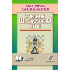 """Capablanka Jose Raul """" Podręcznik gry szachowej"""" ( K-3683 )"""