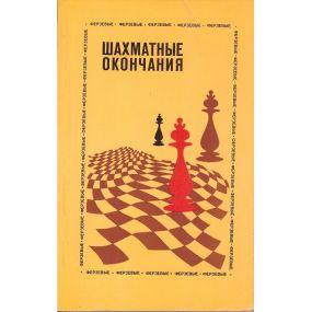 Awerbach J. Końcówki szachowe. Zestaw 5 książek ( K-1030/kpl )