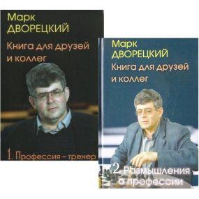 "Dworecki M. "" Zawód-trener "" Zestaw 2 tomów ( K-3493/kpl )"