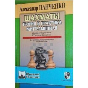 Panczenko Aleksander Uniwersytet Szachowy. Zestaw 2 tomów ( K-3355/kpl )