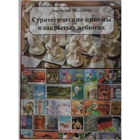 Mazurkow Anatolij Strategiczne motywy. Zestaw 3 tomów ( K-3625/kpl )