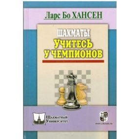 """L.B.Hansen """" Szachy - nauka od mistrzów """" ( K-766/um )"""