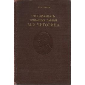 "N.I. Grekov "" 120 izbrannyh partii M.I Chigorina"""