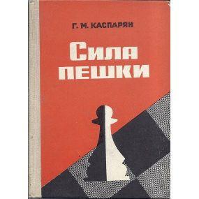 """G.M. Kasparjan """"Sila Peshki"""""""