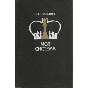 """A. I. Nimcovich """"Moja sistema"""" (Mój System+Mój System w praktyce+ Blokada)"""