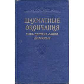"J. Averbah "" Shahmatnye okonchanija kon' protiv slona, ladejnye"""