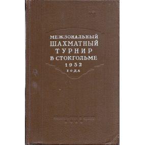 """""""Mezhzonal'nyj shahmatnyj turnir w Stokgol'me 1952 goda"""""""