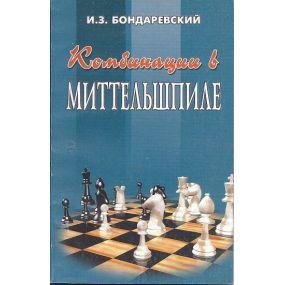 """I. Z. Bondarevskij """"Kombinacii v mittel'shpile"""""""