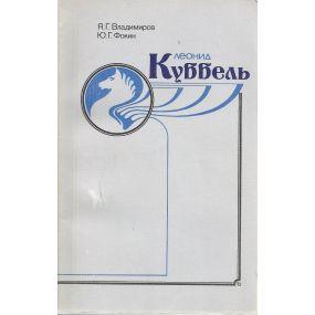 """J.G.Vladimirov J.G.Fokin """"Leonid Kubbel'"""""""