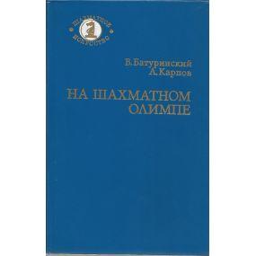 """V. Baturinskij, A.Karpov """"Na shahmatnom  olimpie"""" (K-4127)"""