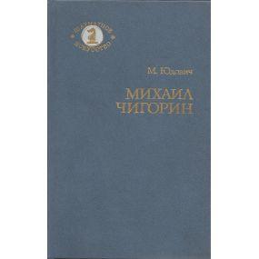 "M. Judovich ""Mihail Chigorin"" (K-4129)"
