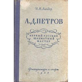 "I. M.  Linder "" A.D. Petrov - Pervyj russkij shahmatnyj master"""