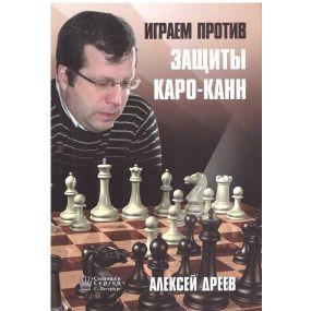 """A.Dreew """" Gramy przeciwko Obronie Caro - Kann  """" ( K-3676/r )"""