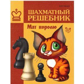 """Kostrow """"Reszebnik szachowy. Mat królowi"""" ( K-3689/1)"""