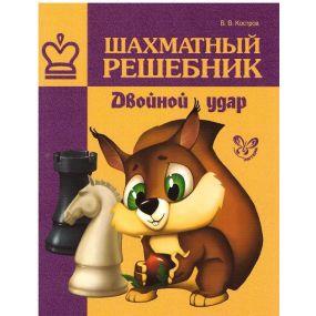 """Kostrow """"Reszebnik szachowy. Podwójne uderzenie"""" ( K-3689/2)"""