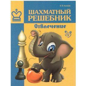 """Kostrow """"Reszebnik szachowy. Odciągnięcie"""" ( K-3689/4)"""