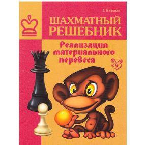 """Kostrow """"Reszebnik szachowy."""" Zestaw 7 książek ( K-3689/kpl)"""