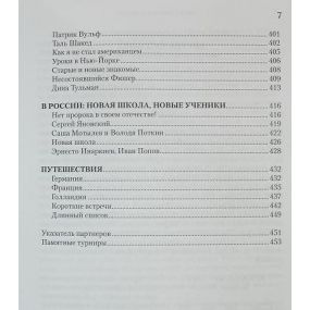 "Dworecki M. "" Zawód-trener"" ( K-3493/1 )"