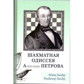 """I.Linder i W.Linder """" Szachowa odyseja Aleksandra Petrowa""""( K-5049)"""