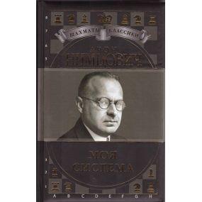"""Aron Nimcowicz 3w1""""Mój system"""", """"Mój system w praktyce"""" i  """"Blokada szachowa"""" (K-5046)"""