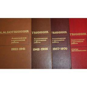 """M.M.Botwinnik """" Analityczne i krytyczne prace"""". Zestaw 4 książek ( K-1317/kpl )"""