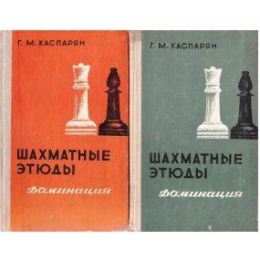 "G.M.Kasparian""Szachowe etiudy. Dominacja"" t. 1 i 2 (K-1188/kpl)"