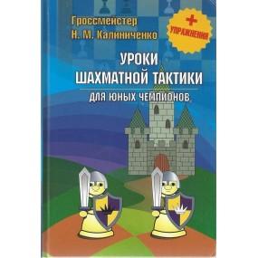 """GM N. Kaliniczenko """"Lekcje szachowej taktyki dla młodych mistrzów"""" (K-3143/tmm)"""