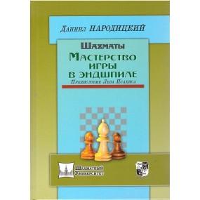 """Daniił Narodickij """"Mistrzostwo gry w końcówkach"""" ( K-5045/k )"""