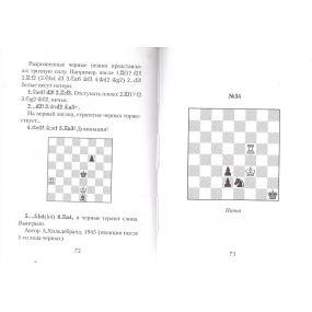 """S.Tkaczenko """" Magia szachowej wieży. 100 etiud szkoleniowych z jedną wieżą w końcówce"""" ( K-5080/W )"""